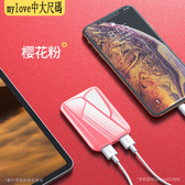 mini 迷你 行動電源 大容量小巧可愛便攜 適用小米蘋果oppo華爲手機 5000MAH