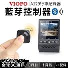 VIOFO A129 藍芽控制器配件