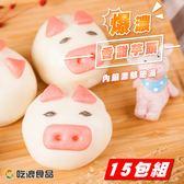 揪團最便宜【吃浪食品】卡哇伊小豬包 15包組(600g/1包10顆)