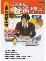 二手書《弘兼憲史經濟學入門圖解:上班族的基本功-新商業周刊叢書3312》 R2Y ISBN:9866369463