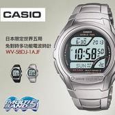 CASIO WV-58DJ-1AJF 世界5局免對時電波錶圓弧流線款 現貨+排單 熱賣中!