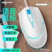 有線滑鼠-語音滑鼠聲控打字搜索翻譯游戲辦公水晶有線滑鼠 提拉米蘇