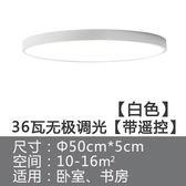 薄吸頂燈圓形LED客廳燈 110V 臥室燈餐廳書房過道走廊入戶燈具
