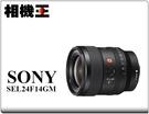 ★相機王★Sony FE 24mm F1.4 GM〔SEL24F14GM〕公司貨