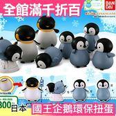【超萌國王企鵝】日版 BANDAI 一組四入 全身環保扭蛋系列 生日禮物 兒童節【小福部屋】