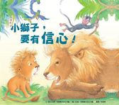 (二手書)小獅子,要有信心!
