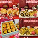 綜合蛋黃酥禮盒~香醇綿密的優質月餅~12入/盒~三和珍餅舖