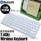 藍芽無線鍵盤 中文繁體注音 輕量 靜音 ...