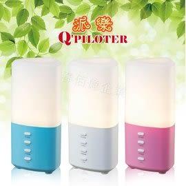 派樂 LED 超音波精油水氧機/霧化器 (1台)負離子加濕器 活氧機 芳香噴霧機 芳香機 香薰機