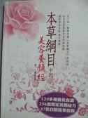 【書寶二手書T2/養生_GFT】本草綱目中的美容養顏經_趙一、王耀堂