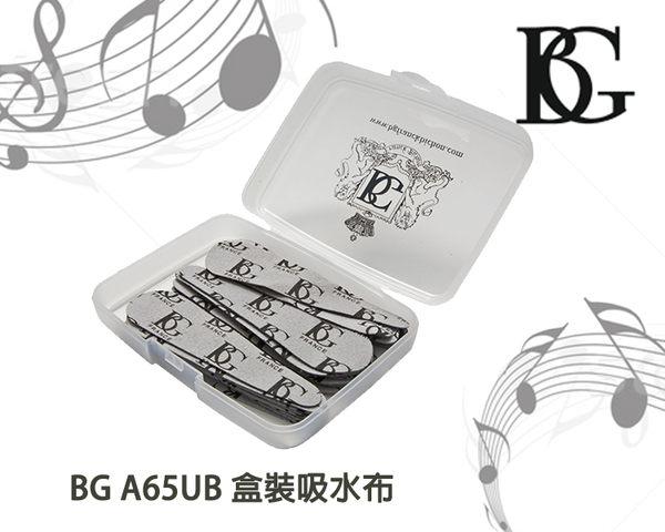 【小麥老師樂器館】BG A65UB 盒裝吸水布 盒裝 吸水布 (內有30片)