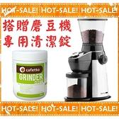 《贈清潔錠+咖啡豆x2包+隔熱杯x2》Junior JU1421 喬尼亞 高質感 頂級錐刀+自動定量 電動磨豆機