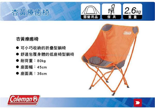 ∥MyRack∥ Coleman CM-23504 杏黃療癒椅 休閒椅 露營椅 摺疊椅 低腳椅