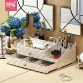 婷雅網紅化妝品收納盒女口紅化妝盒宿舍桌面整理箱護膚品刷置物架YTL·皇者榮耀3C