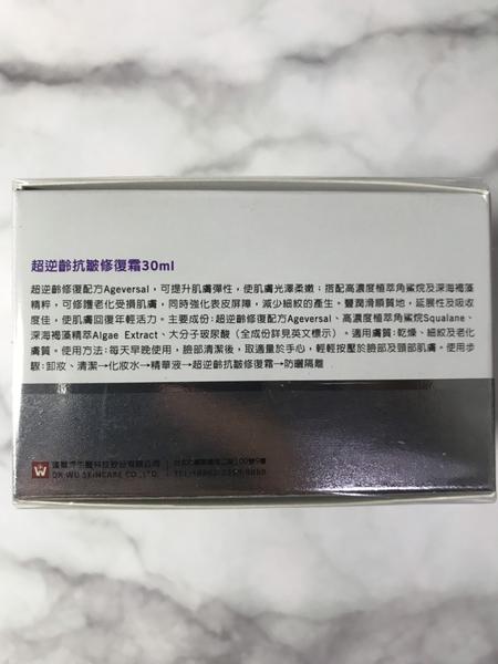 DR.WU超逆齡抗皺修復霜30ML 全新封膜/效期2021.11【淨妍美肌】