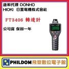 HIOKI 日置電機株式會社 FT340...