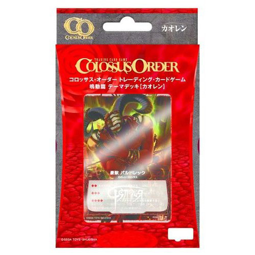 Colossus Order TCG 火焰基本組_ CO78629