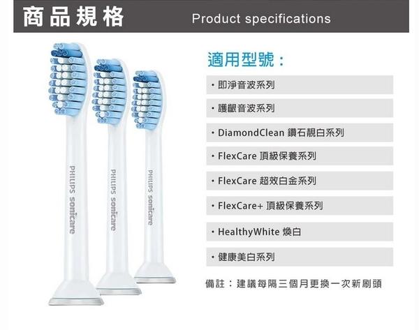 【原廠公司貨+產地美國】飛利浦 HX6053/HX-6053 PHILIPS 敏感標準型電動牙刷刷頭三入裝 (適用6及9系列)