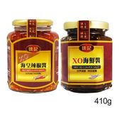 *限時特惠* 徠記XO辣椒醬海鮮醬禮盒410g(2入裝)