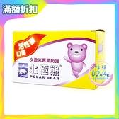 北極熊 活性碳口罩 (50片/盒) 四層 平面 拋棄式 口罩 成人口罩 台灣製 【生活ODOKE】