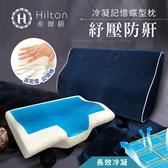 【Hilton 希爾頓】五星級酷涼冷凝蝶型舒壓防鼾枕/附精美提袋