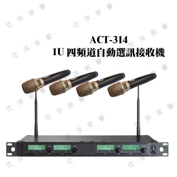 MIPRO ACT-314 1U四頻道自動選訊接收機【公司貨保固1年+免運】