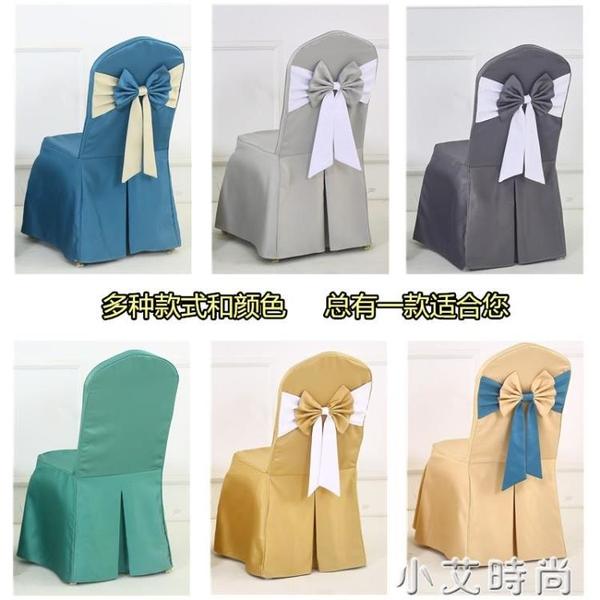 高檔酒店椅套罩加厚會議簡約椅子套飯店凳蝴蝶結婚禮宴會家用定做 小艾新品