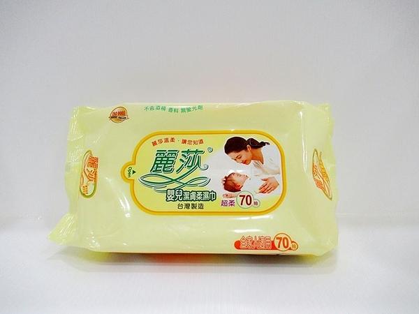【超商取貨最多12包】麗莎嬰兒潔膚柔濕巾補充包 70抽