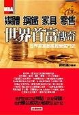 二手書博民逛書店 《世界首富傳奇》 R2Y ISBN:9867136969│郭明濤