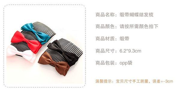 [協貿國際] 韓國髮飾新款布藝蝴蝶結髮梳緞帶蝴蝶結髮梳 (15個價)