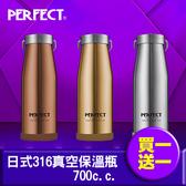 ↙買一送一↙日式316真空保溫杯/保溫瓶二入組-700cc《PERFECT 理想》
