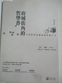 【書寶二手書T3/短篇_INV】府城街角的哲學香:大學教授的鐵馬咖啡攤日記_謝青龍