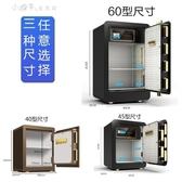 45CM家用指紋密碼保險櫃 小型指紋保險箱 床頭密碼衣櫃箱 首飾保管箱YJT 小確幸生活館