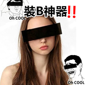 裝B神器 裝逼無極限 二次元裝逼 搞笑 馬賽克眼鏡 像素墨鏡太陽眼鏡 尾牙表演【RG325】