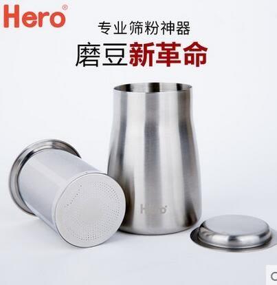 篩粉器 不銹鋼衝煮過濾杯 咖啡聞香杯 手衝咖啡接粉器