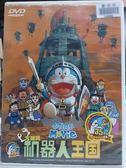 影音專賣店-P06-045-正版DVD*動畫【哆啦A夢:大雄與機器人王國】-劇場版