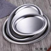 盛菜盤蒸魚平盤水果盤創意菜碟子
