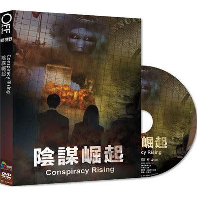 Discovery-陰謀崛起DVD