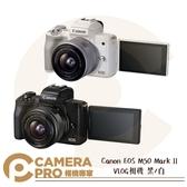 ◎相機專家◎ 預購排單 Canon EOS M50 Mark II VLOG相機 黑 白 公司貨
