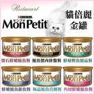 *WANG*【單罐】美國MonPetit...