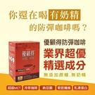 優顧得防彈咖啡 5入組 健康咖啡 微生酮飲食