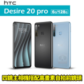 HTC Desire 20 pro 6.5吋 6G/128G 智慧型手機 贈側翻皮套+9H玻璃貼 24期0利率 免運費