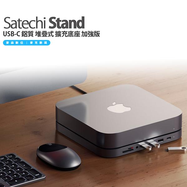 Satechi Stand Hub Mac Mini 專用 USB-C 擴充底座 加強版 M1適用 可內接 SSD硬碟