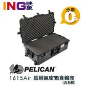 【24期0利率】美國 PELICAN 1615 Air  氣密箱 (( 含泡棉 ))  塘鵝氣密提箱