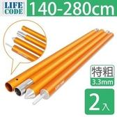 LIFECODE鋁合金四截營柱桿(140-280CM)2入(附揹袋)-金黃色