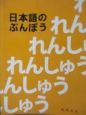 【書寶二手書T1/語言學習_XGI】日本語的文法_大森瑳子