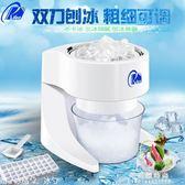刨冰機 全自動刨冰機家用小型電動綿綿冰雪花冰沙機手搖商用奶茶店碎冰機【果果新品】