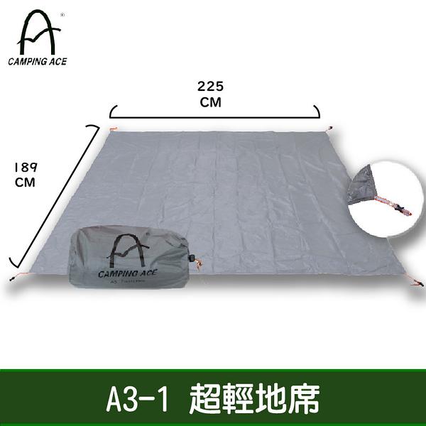 【露營專區】A3-1超輕地席 地墊 可搭配A3極地帳使用 野餐墊 好收納 防水 方便攜帶 登山 露營 野餐