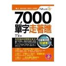 7000單字走著瞧(附1防水書套+1光碟)