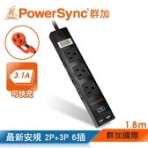 群加 PowerSync 2P+3P 1開6插USB 3.1A防雷擊延長線/1.8m(TPSM16AB0018)
